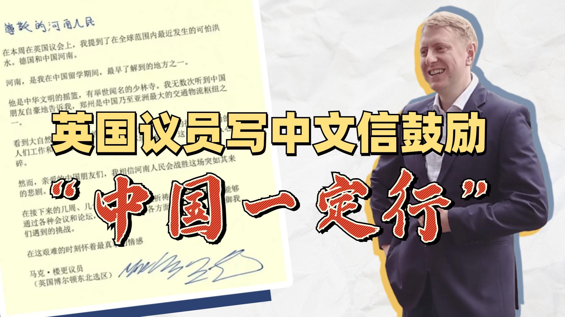 英国议员写中文信鼓励河南:中国一定行!|小徐叨不叨10