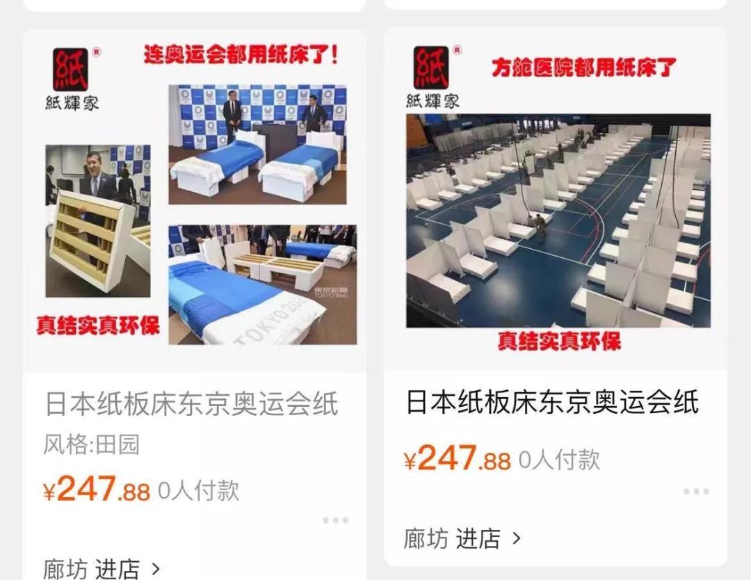 日本奥运会贪污传闻沸沸扬扬:1张纸床1万人民币 淘宝价247