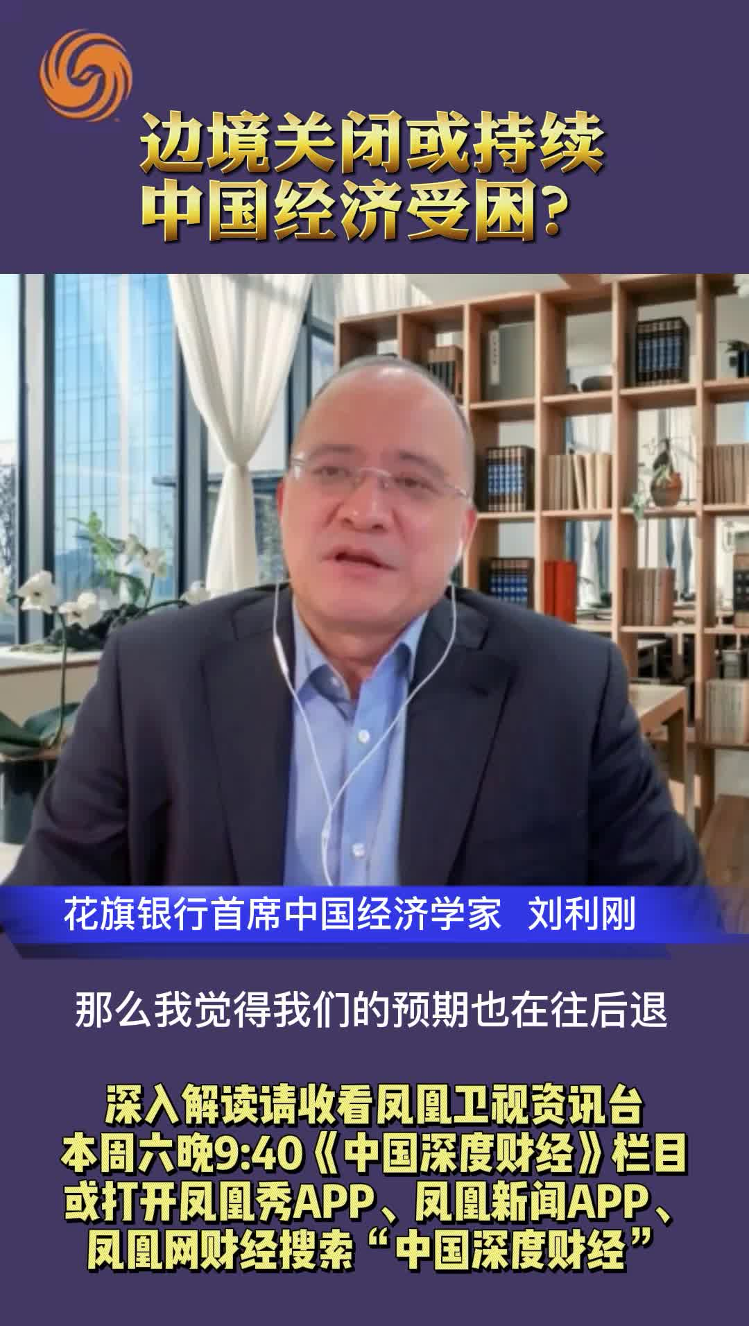 花旗银行首席中国经济学家刘利刚:边境关闭或持续 中国经济受困?