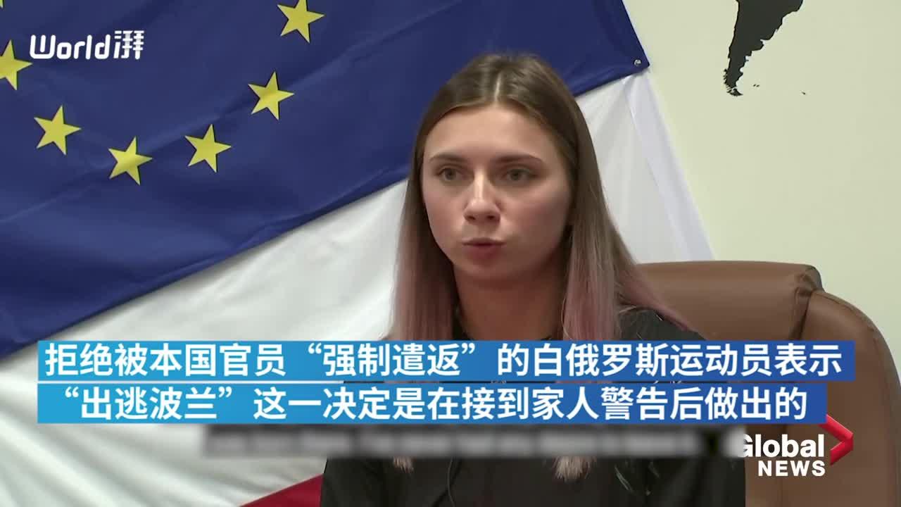 """白俄罗斯奥运选手出逃波兰后续:曾收家人警告回国""""有危险"""""""