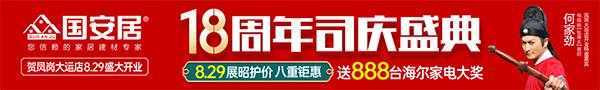 8.29国安居18周年司庆盛典 展昭护价送888台海尔家电!