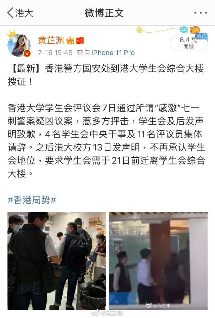 港大:所有参与学生会7月7日会议的学生禁止进入校园