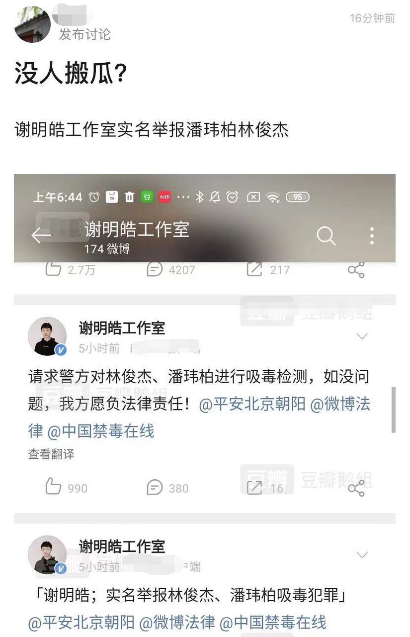 """男星实名举报潘玮柏林俊杰涉毒 被质疑""""蹭热度"""""""