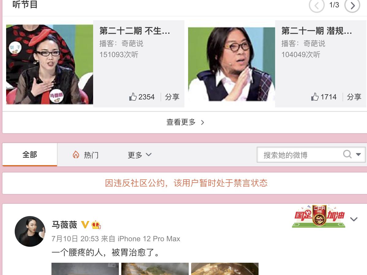 马薇薇、六六、苏芒微博被禁言 曾公开力挺吴亦凡