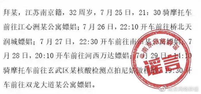 南京疫情源头系会计嫖娼交叉感染?官方辟谣