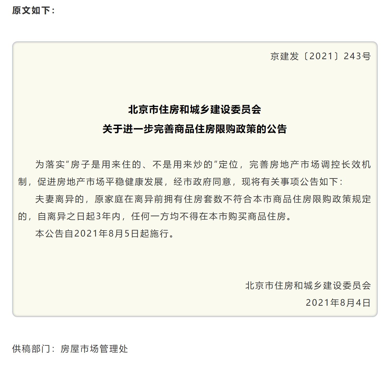 重磅!北京:原家庭住房套数超限购 离婚3年内不得买房