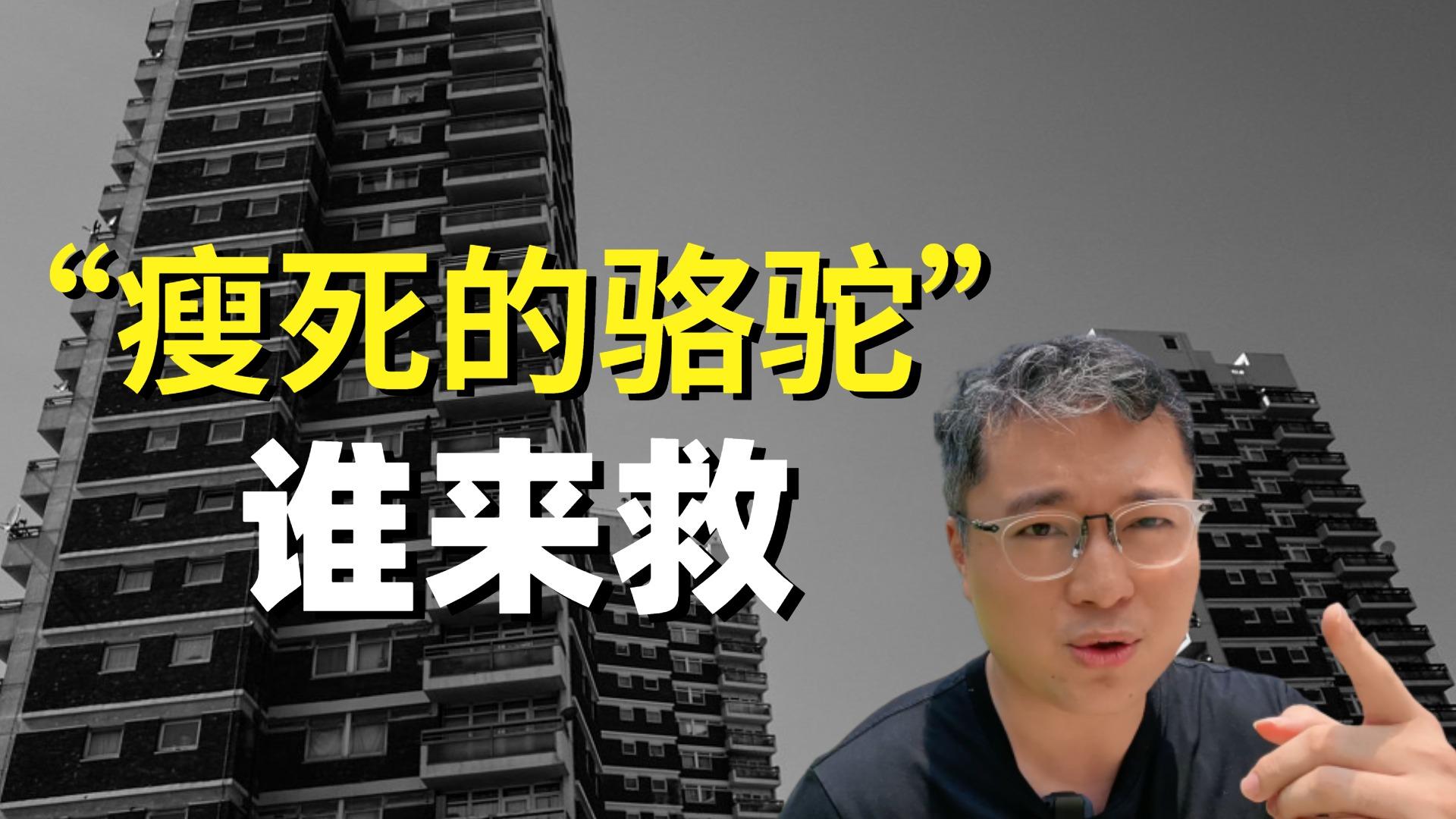 贾跃亭出手相救 背负万亿债务的某房企还能撑多久? 方面陈说财经