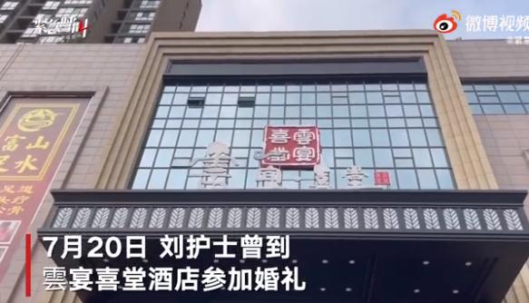 郑州被感染护士曾参加800人婚宴 目前正寻找密接者