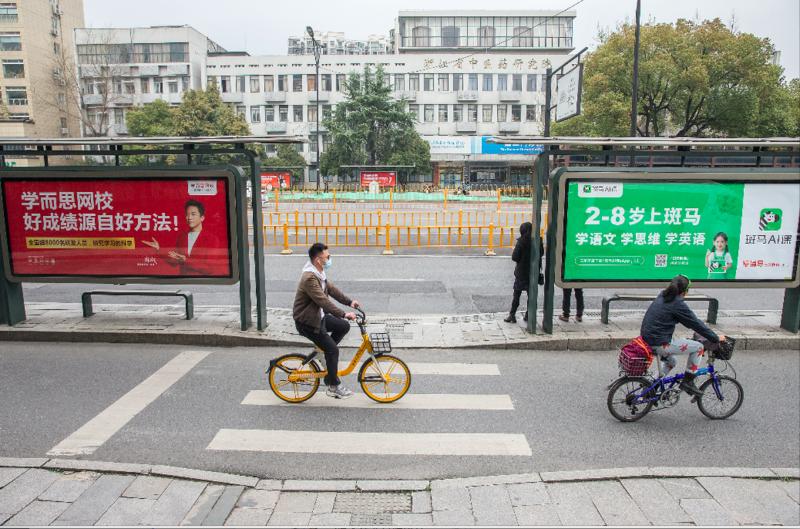 2021年3月10日,杭州街头随处可见各类线上教育品牌广告。图源:cfp