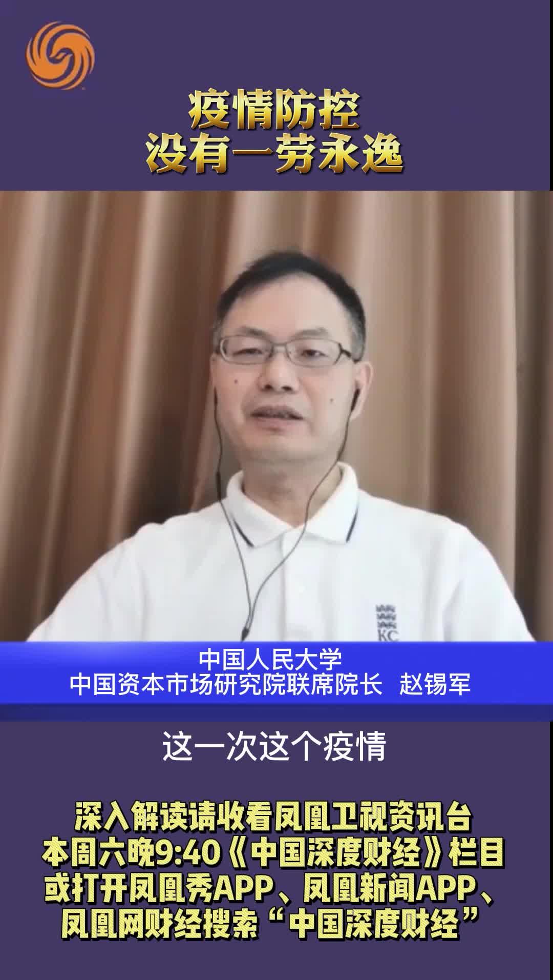 中国资本市场研究院联席院长赵锡军:疫情防控 没有一劳永逸