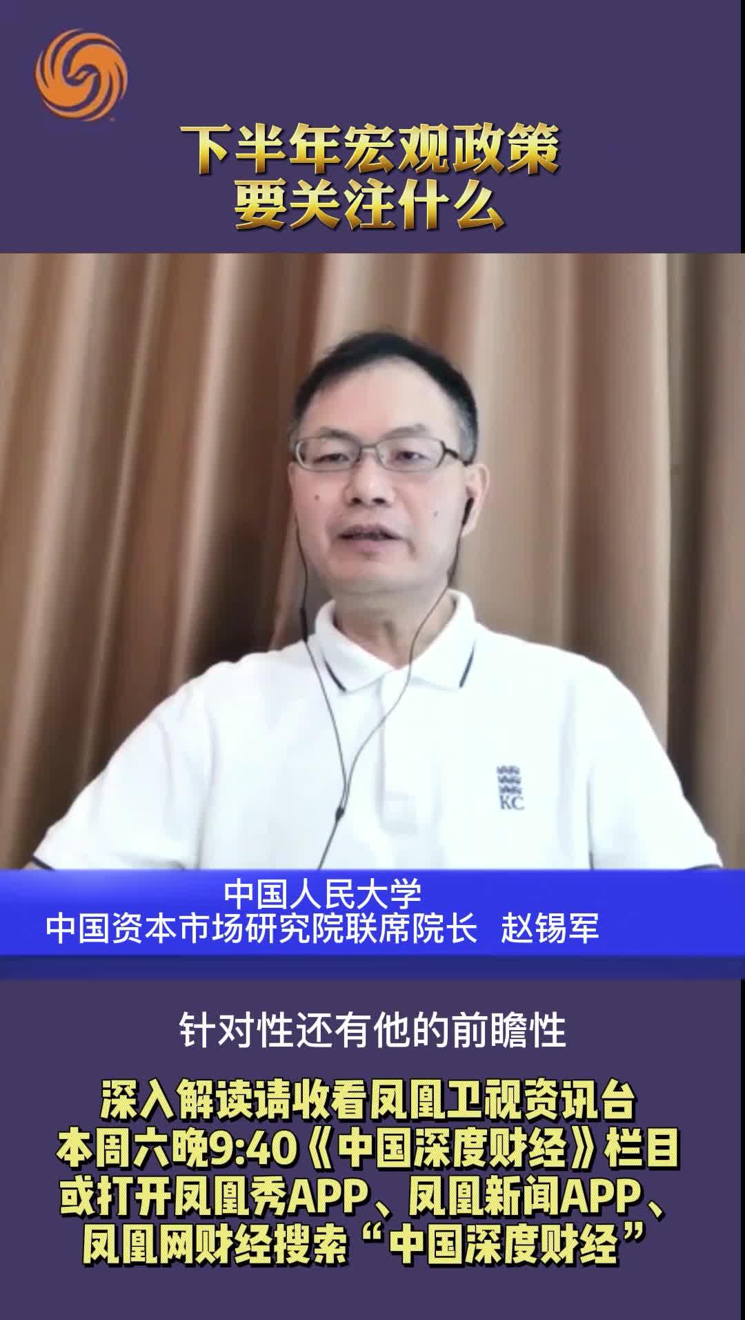 中国资本市场研究院联席院长赵锡军:下半年宏观政策要关注什么