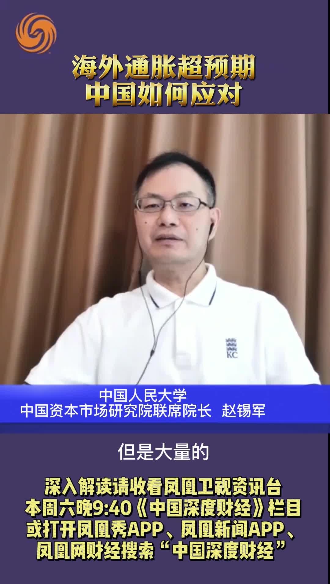 中国资本市场研究院联席院长赵锡军:海外通胀超预期 中国如何应对