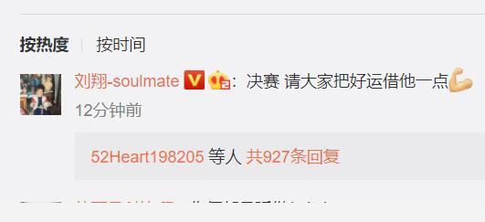 刘翔发文祝贺苏炳添:封神!9秒83!!!