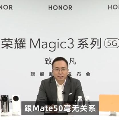 赵明:荣耀Magic3与华为Mate 50毫无相关