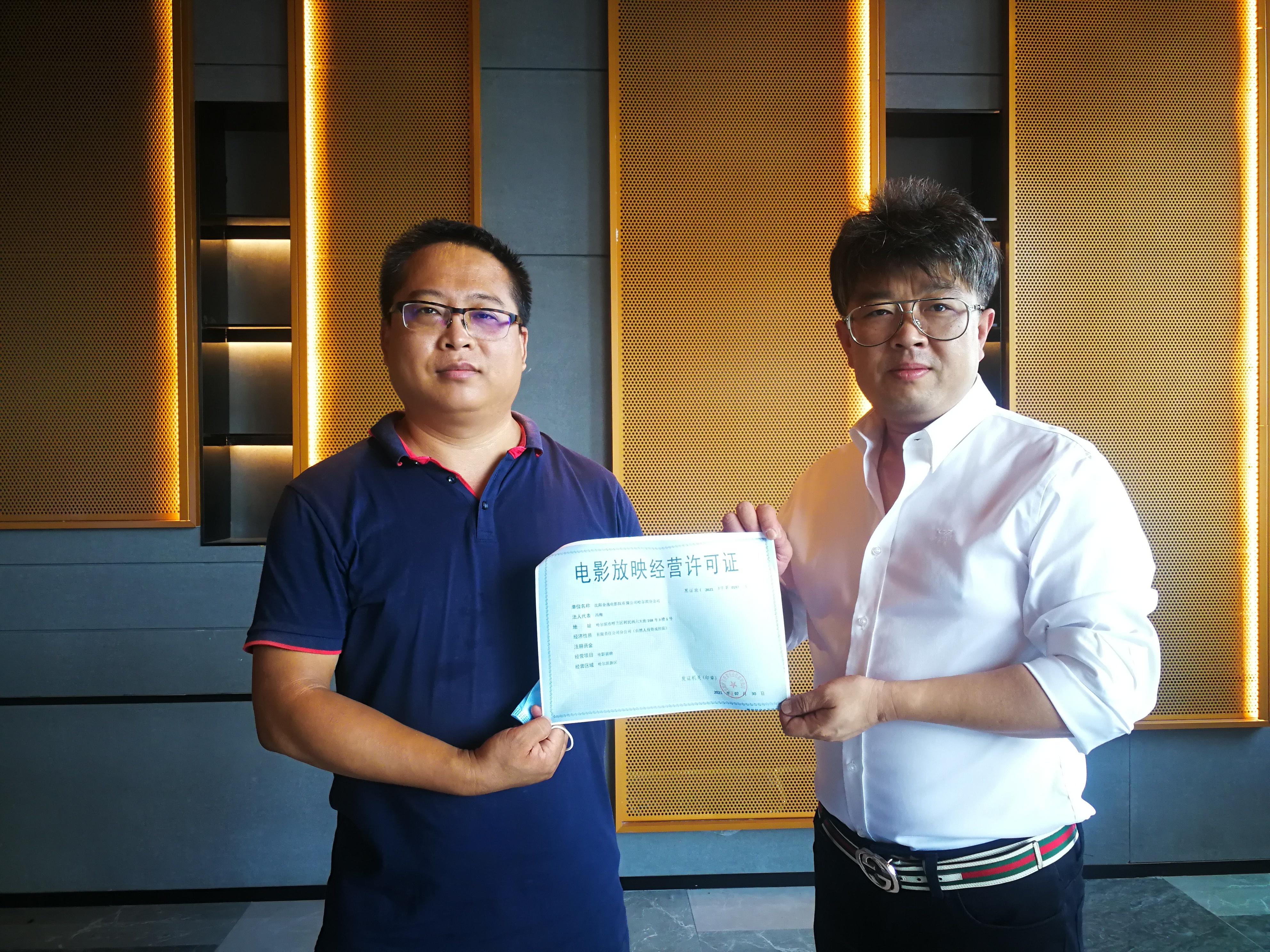 董偉(右)拿到電影放映許可證