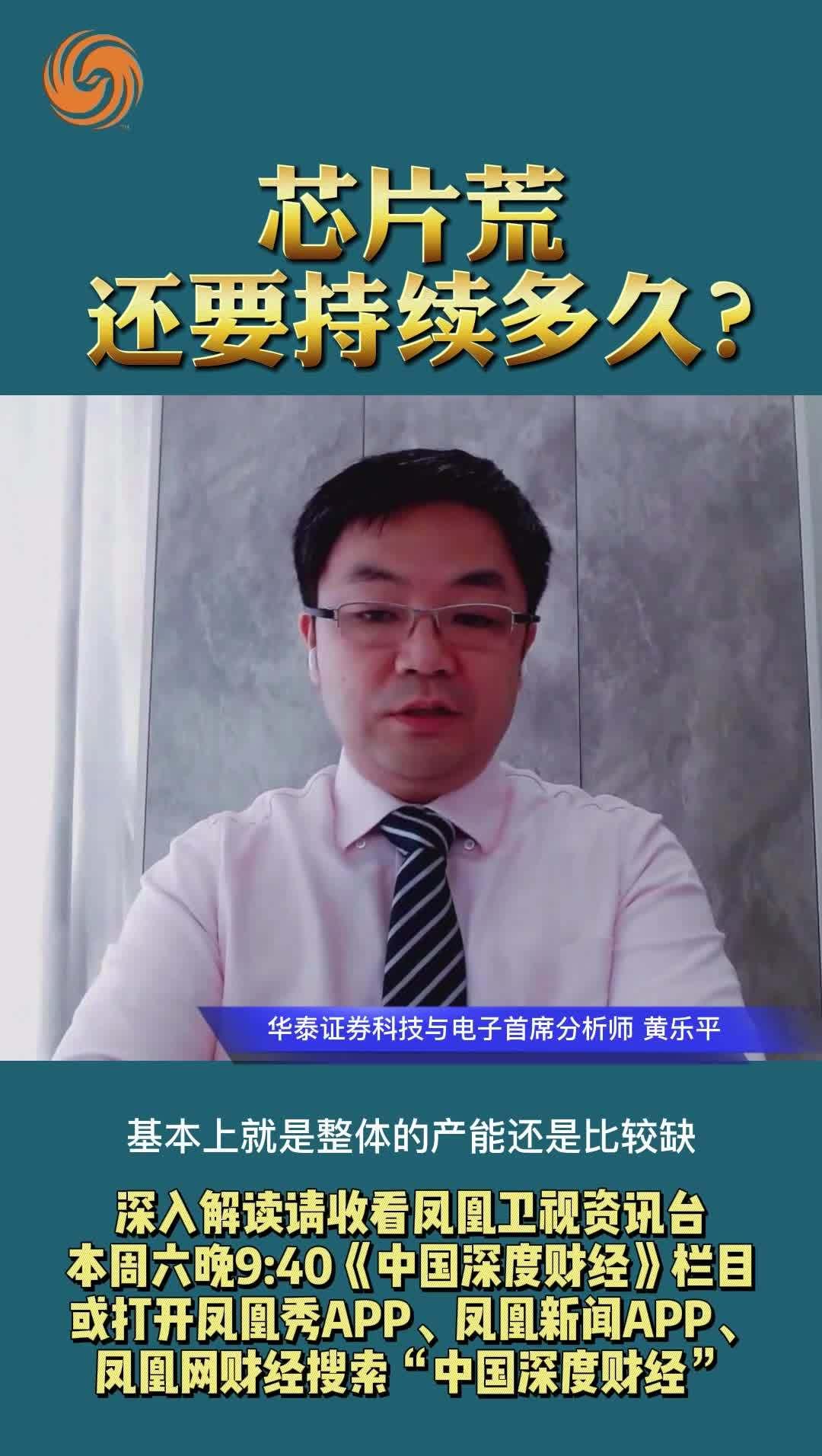 黄乐平:芯片荒还要持续久?