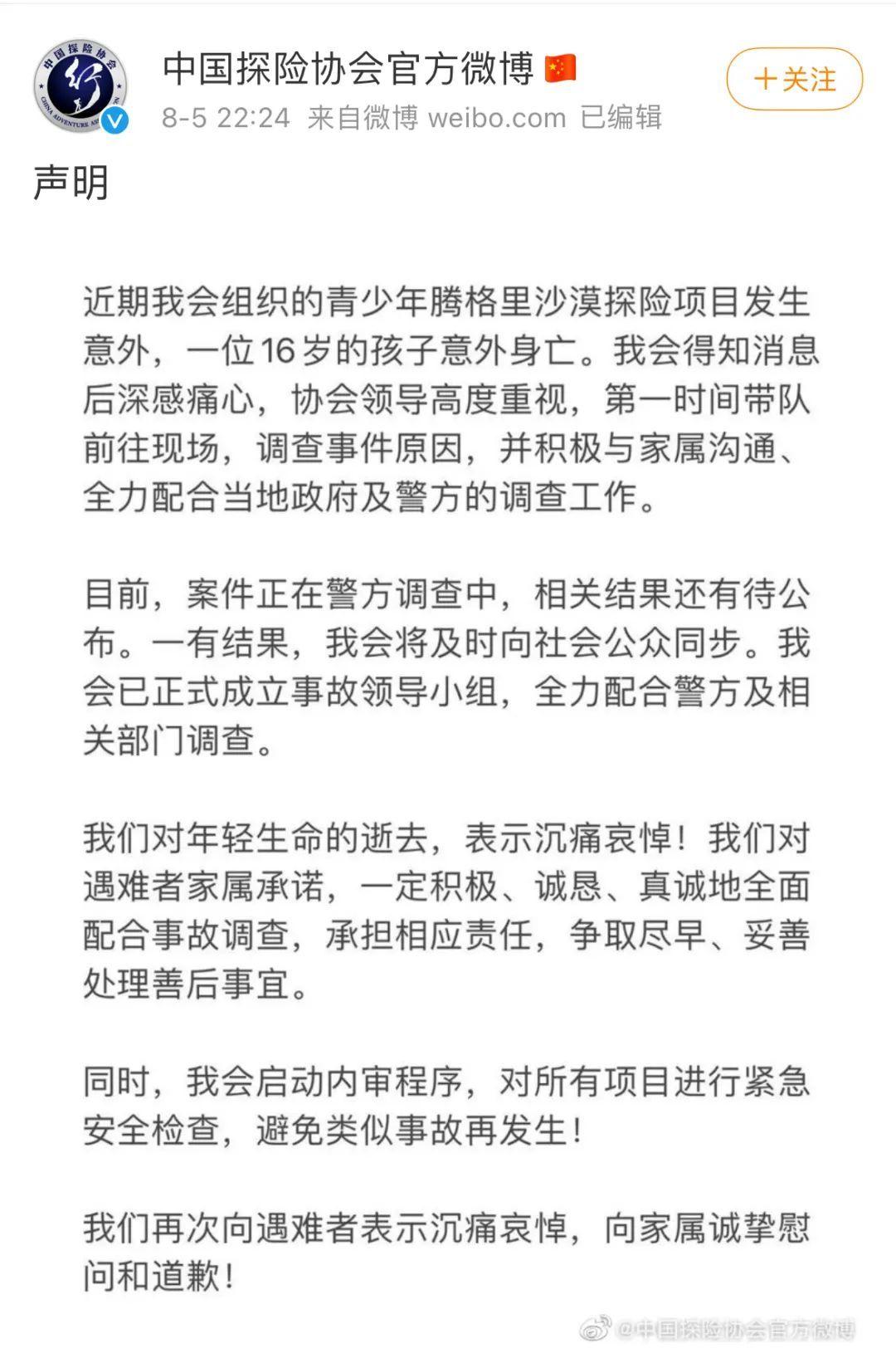 中国探险协会官方微博截图