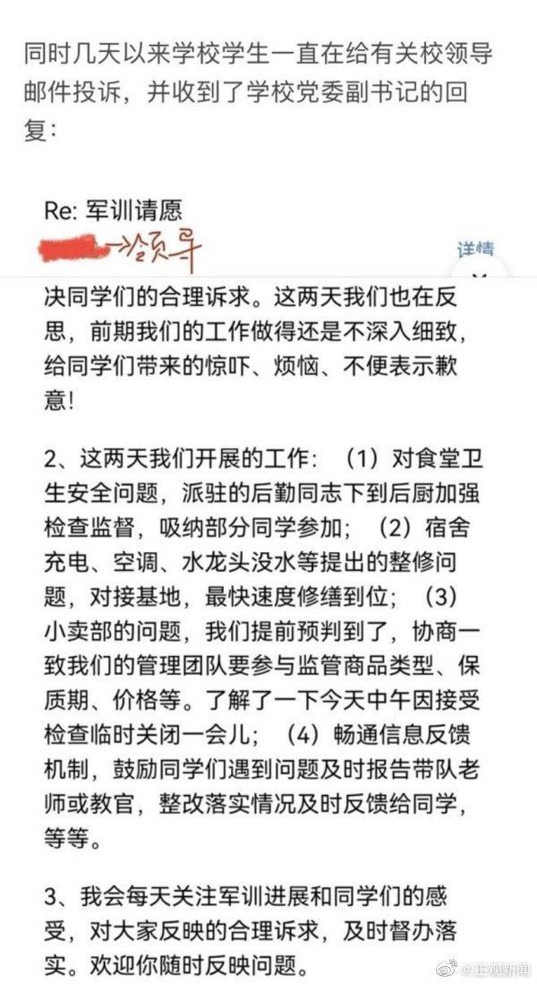 枕头有蛆饭菜有虫  昌平区盛华人才培训中心被关停整改(图2)
