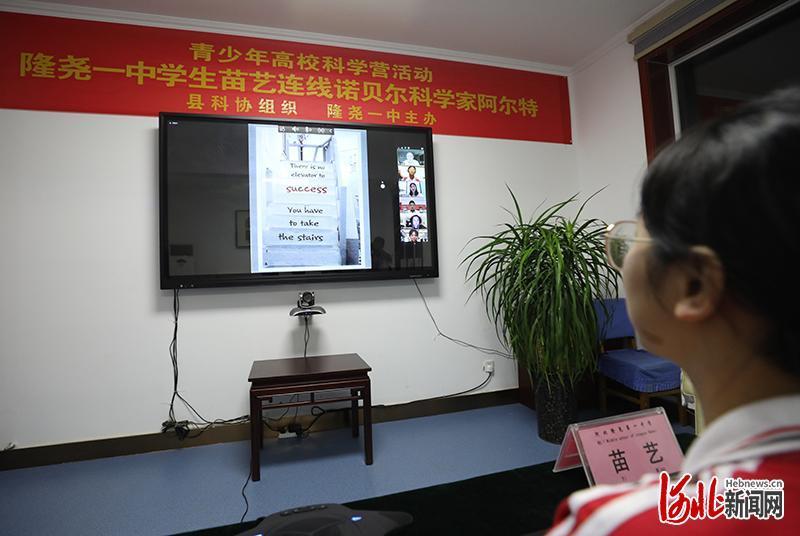 """邢台隆尧中学生与诺贝尔奖获得者""""隔屏""""对话"""