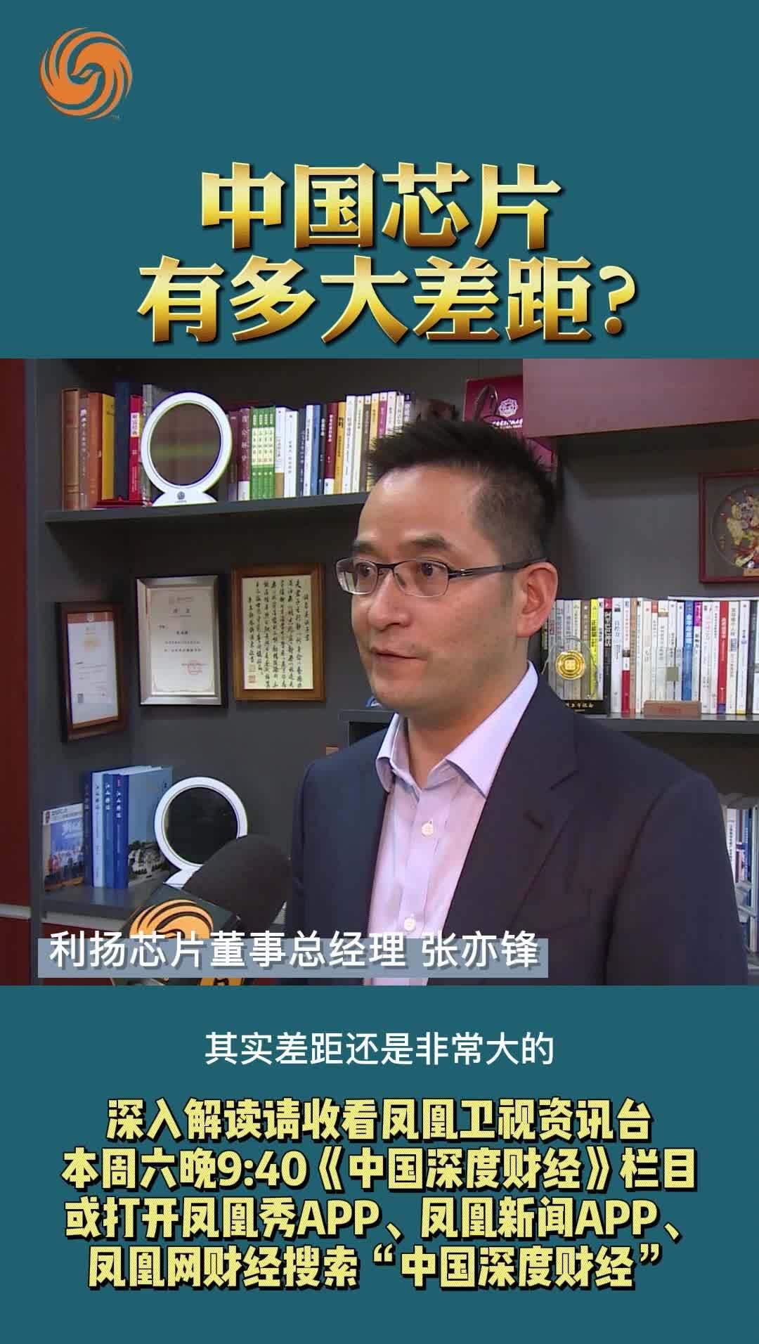 张亦锋:中国芯片有多大差距?