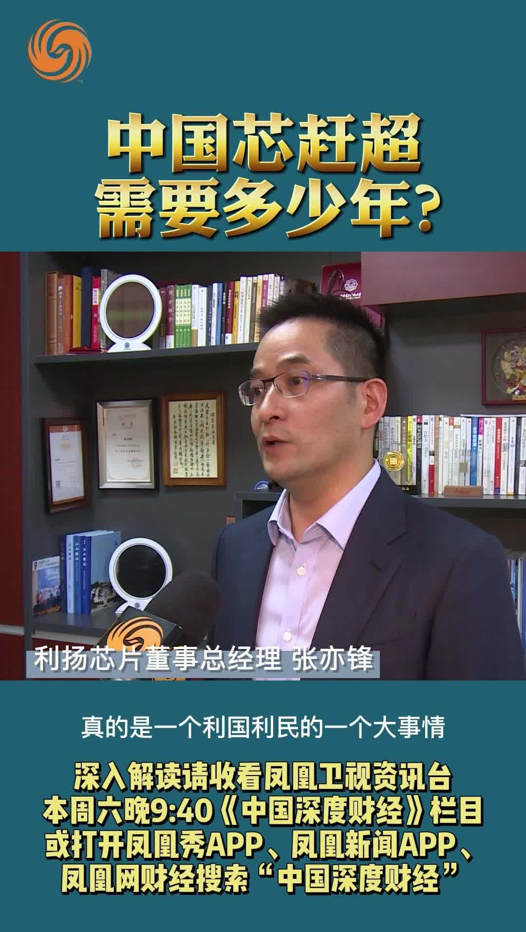 张亦锋:中国芯赶超需要多少年?