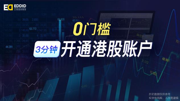 艾德一站通:若何买港股?港股开户有什么哀求吗?