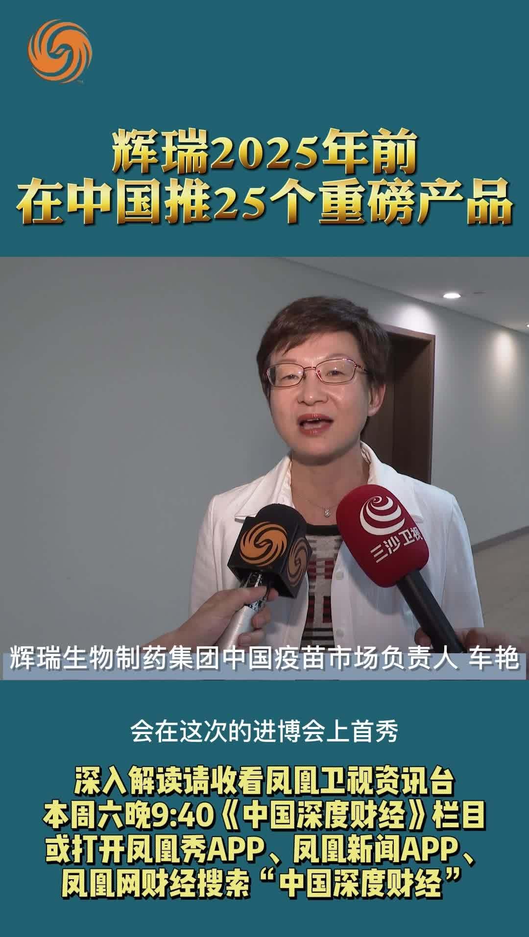 车艳:辉瑞2025年前在中国推25个重磅产品