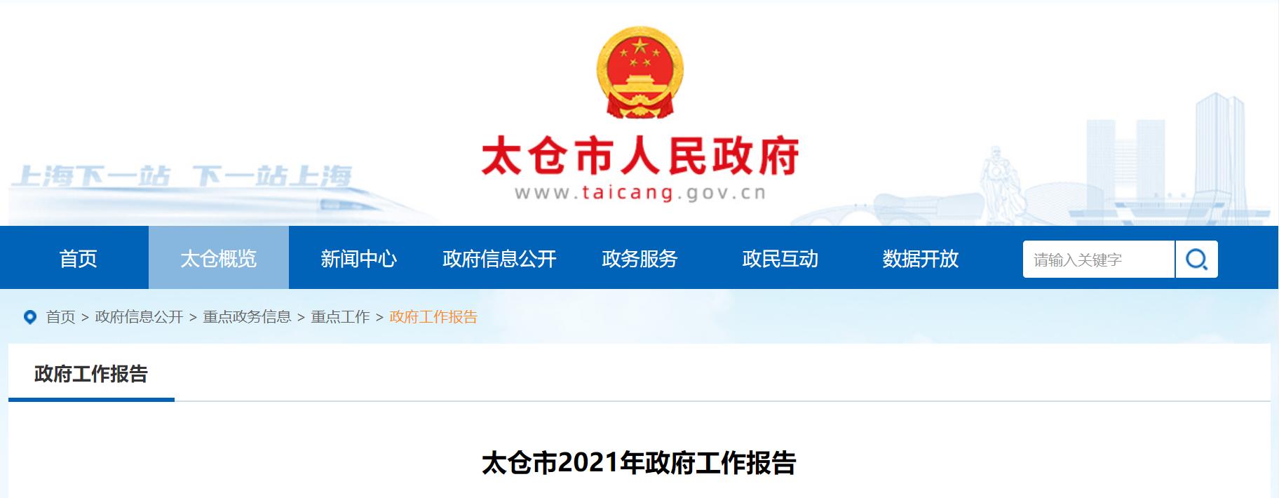 苏州太仓市2021年政府工作报告发布