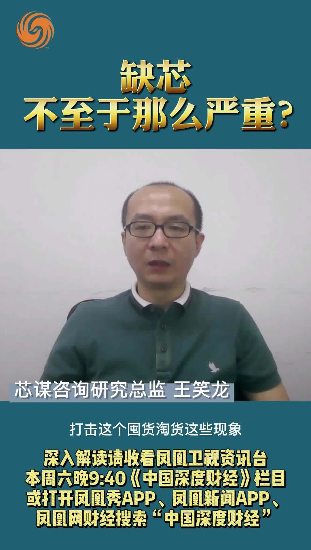 王笑龙:缺芯不至于那么严重?