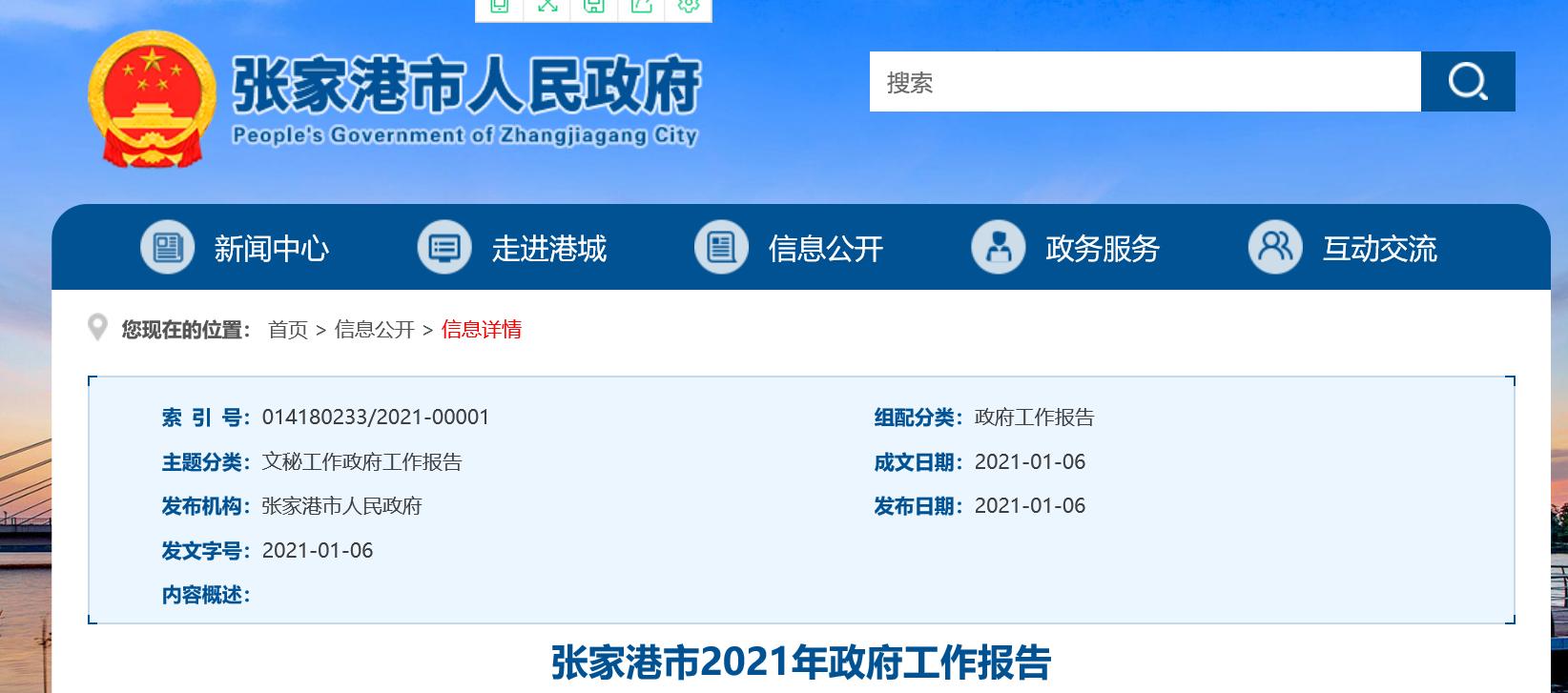 苏州张家港市2021年政府工作报告发布