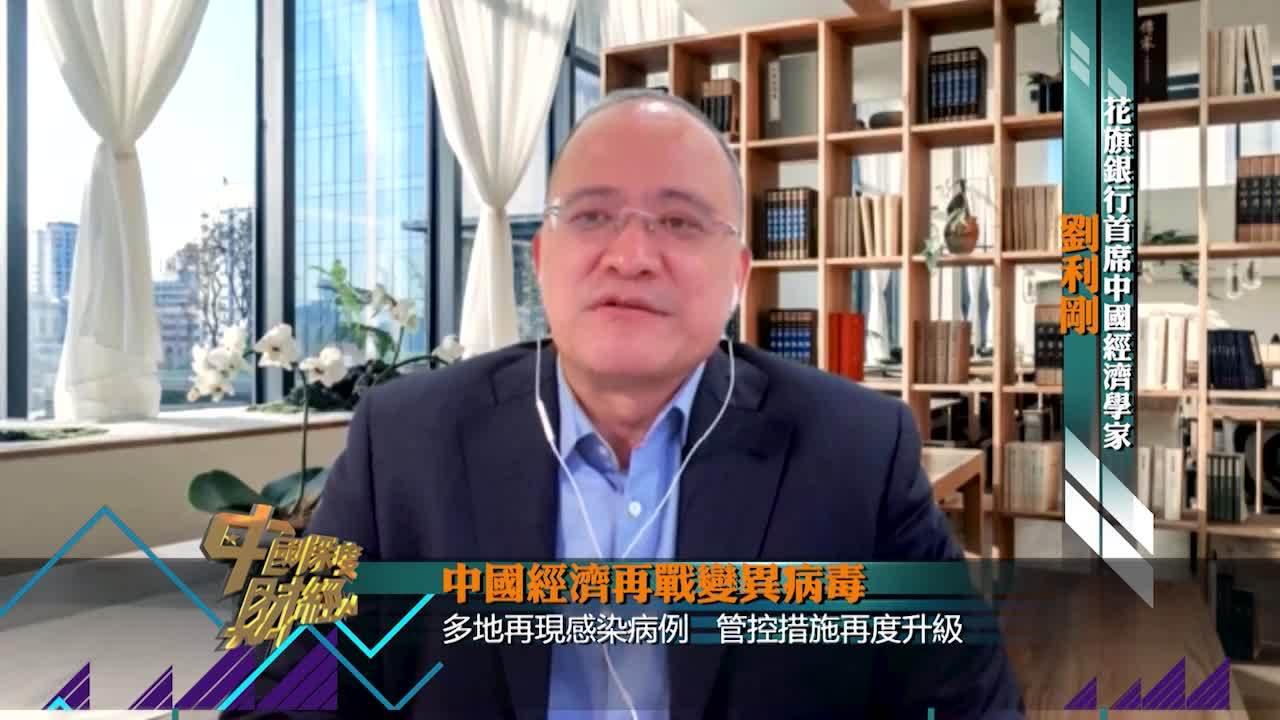 中国经济再战变异病毒