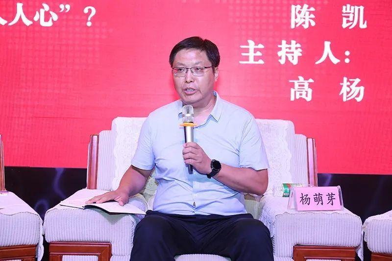 特邀嘉宾:河南大学文学院党委书记杨萌芽