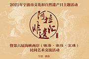 """2021年宁波市文化和自然遗产日主题活动""""阿拉非遗汇""""暨海峡两岸(镇海•南投•高雄)民间艺术交流活动"""