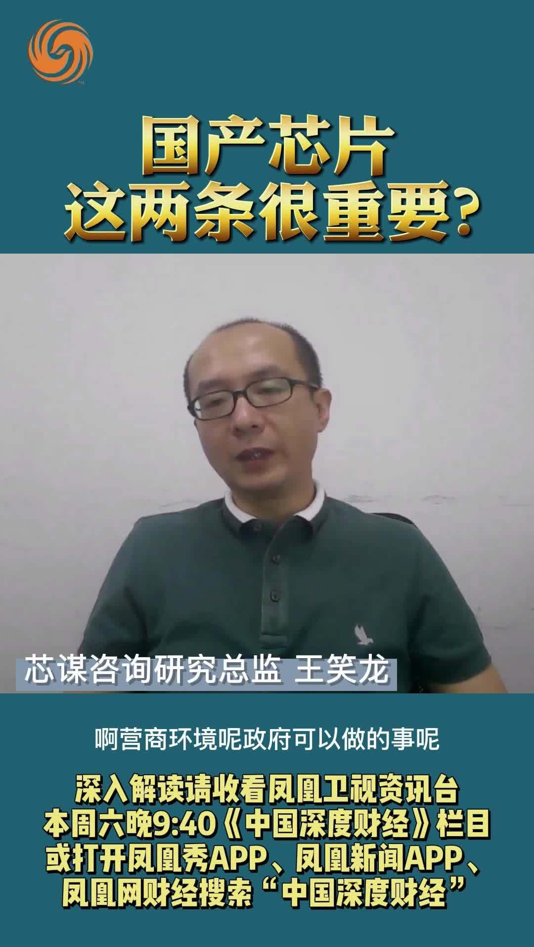 王笑龙:国产芯片这两条很重要?