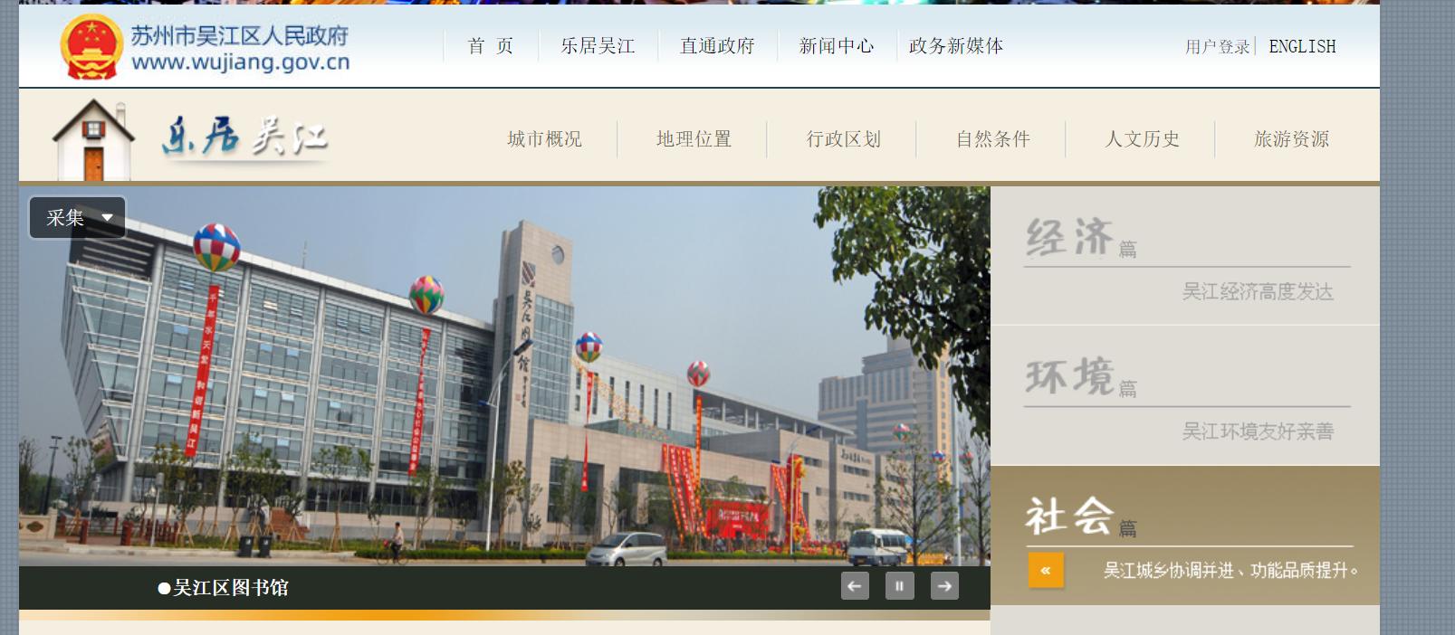苏州吴江区2021年政府工作报告发布