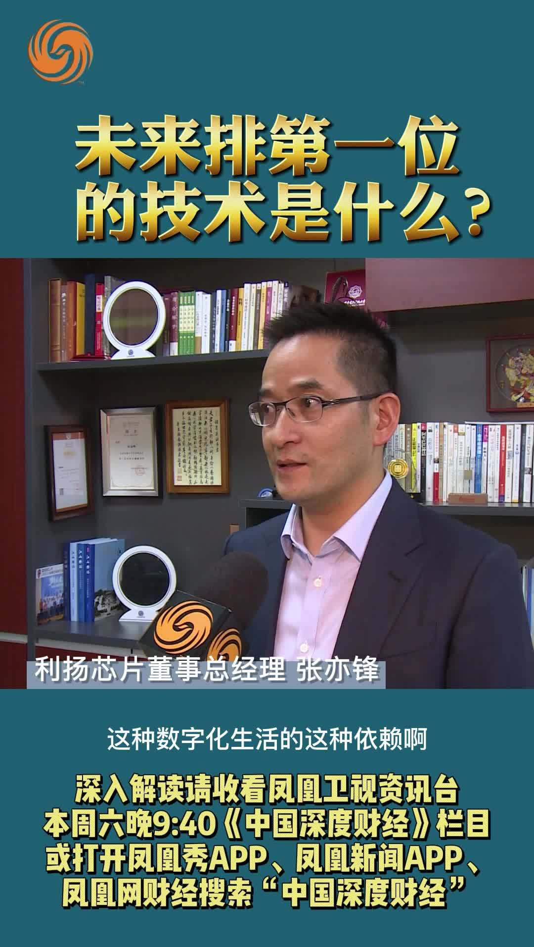 张亦锋:未来排第一位的技术是什么?