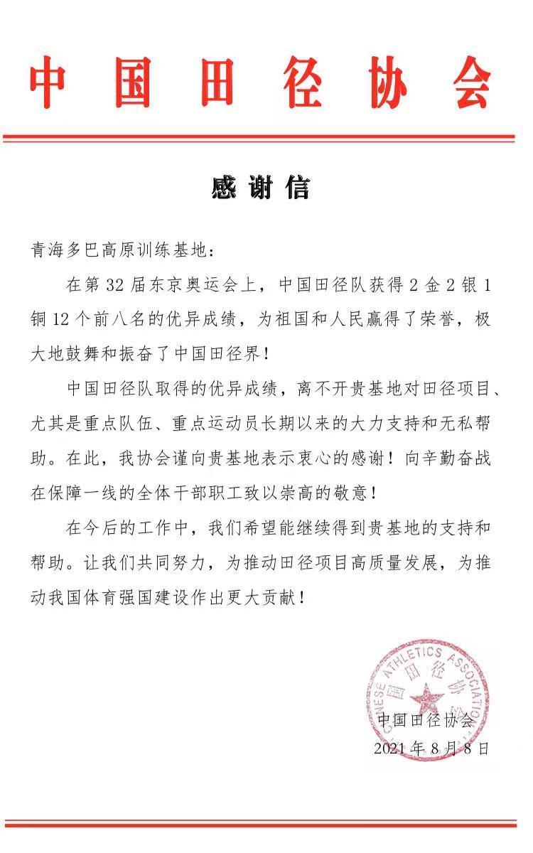 感谢信 青海省体育局供图