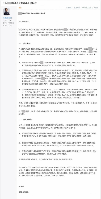 阿里公布处理决定:业务总裁HRG引咎辞职 涉事男员工辞退永不录用