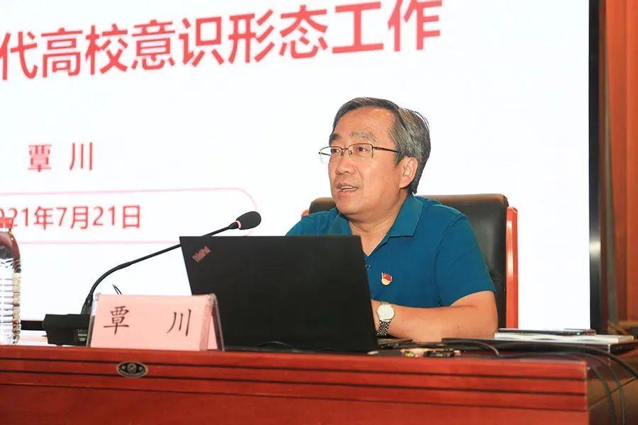 清华大学党委宣传部常务副部长覃川作关于做好新时代高校意识形态工作的主题讲座