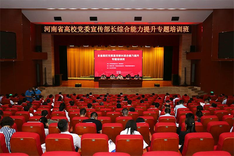 """河南149位高校党委宣传部部长""""闭关""""4天,直言""""不一般"""""""