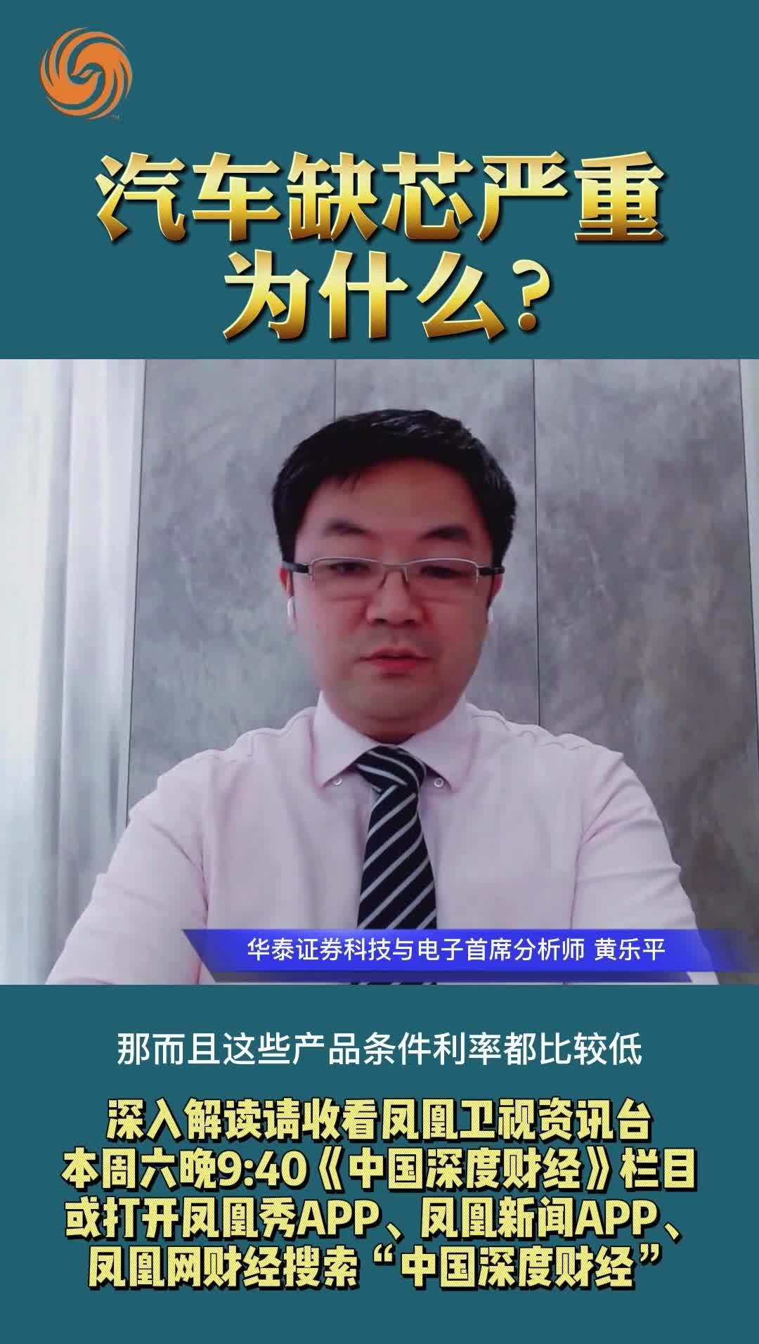 黄乐平:为什么汽车缺芯严重?