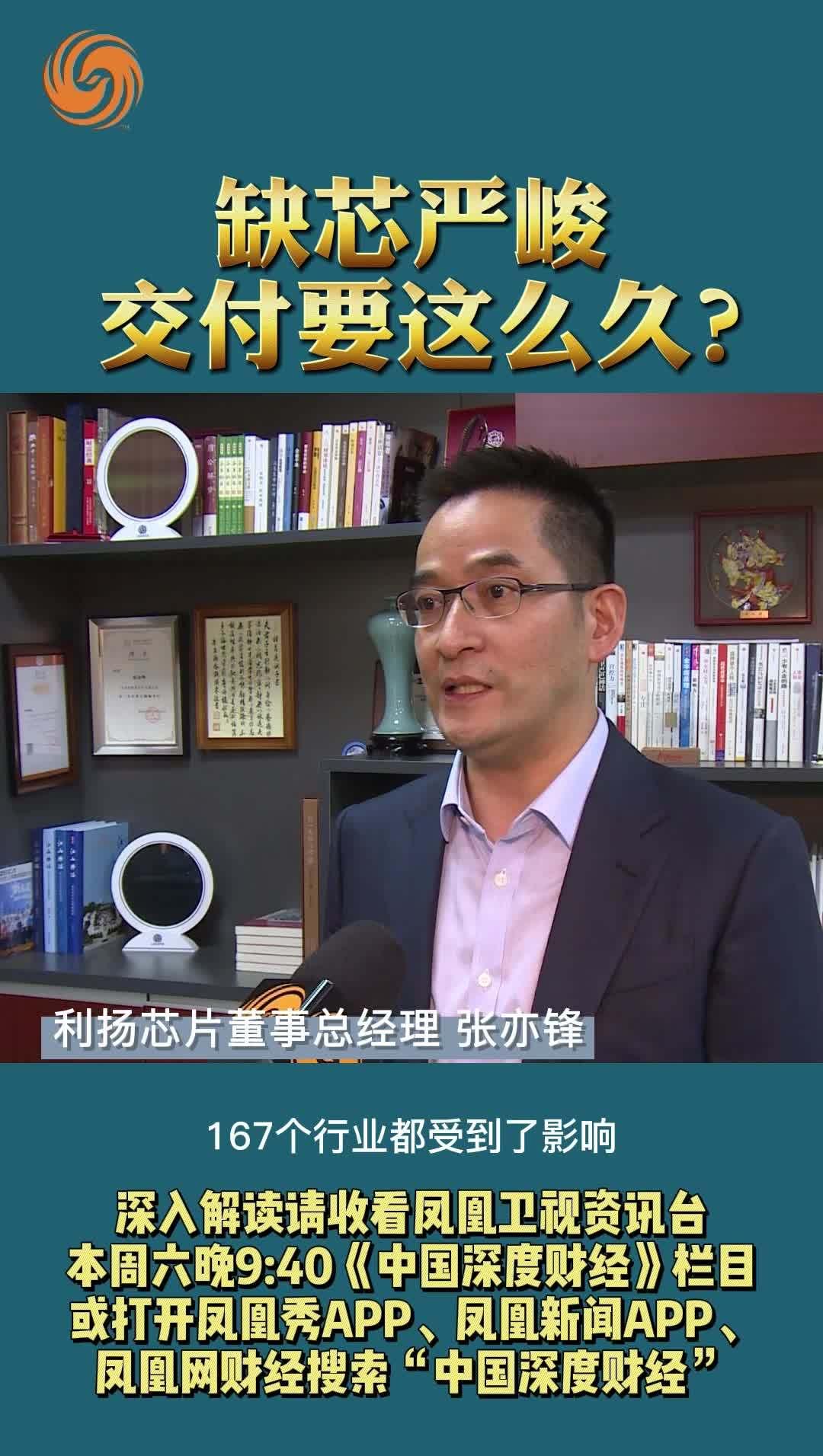 张亦锋:缺芯严峻交付要这么久?