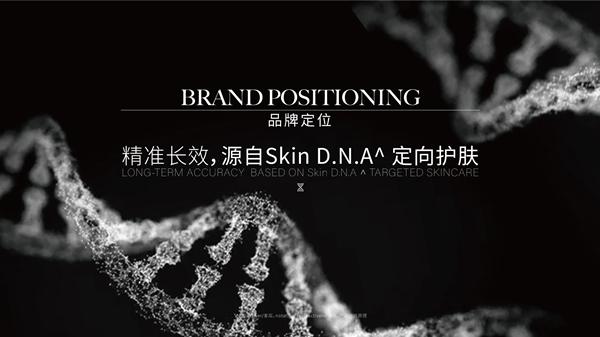 """精准赋能新型消费 蔓之研以""""定向护肤""""完美诠释创新品牌实力"""