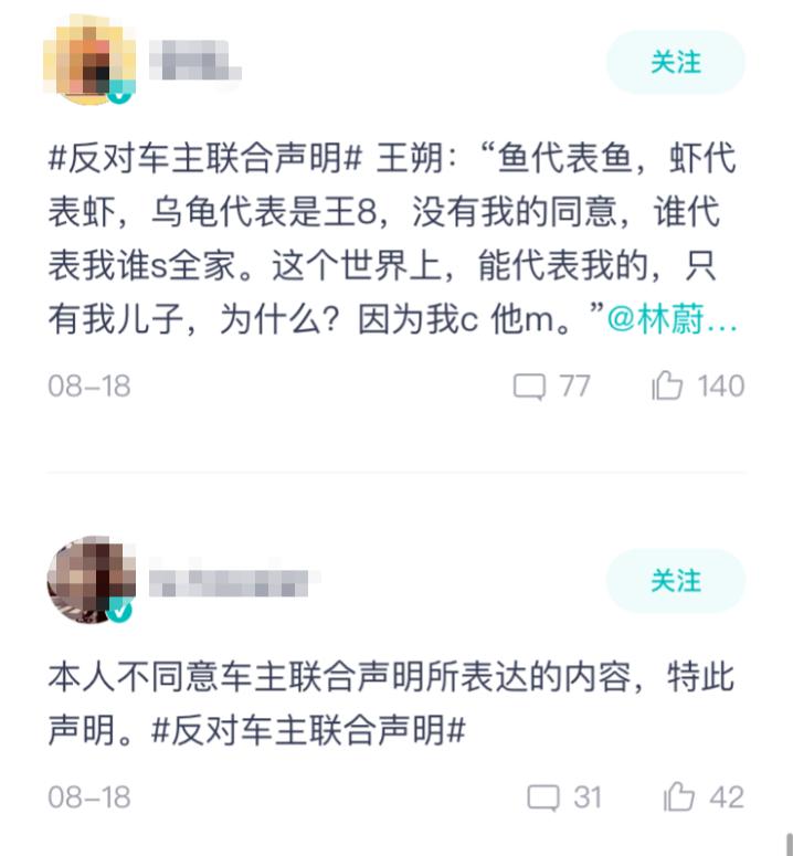 """蔚來車主內訌?近4000名車主駁斥""""聯合聲明"""""""