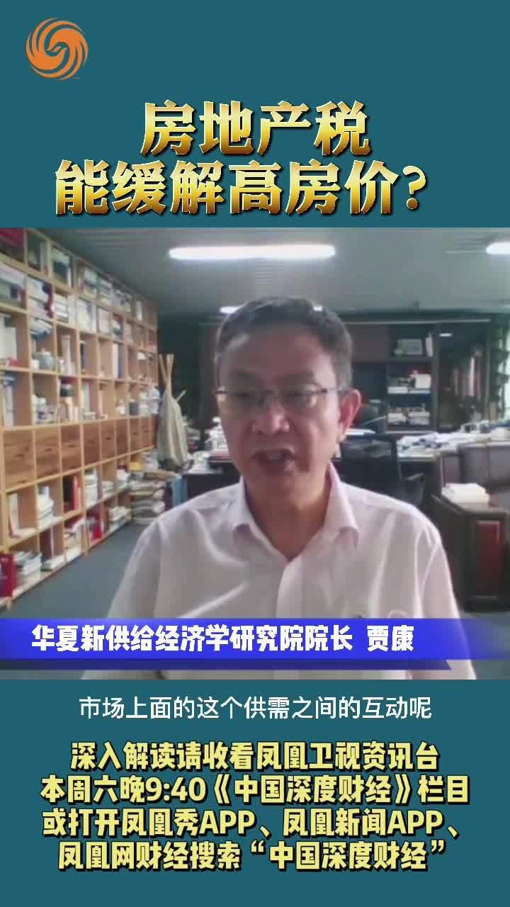 贾康:房地产税能缓解高房价?