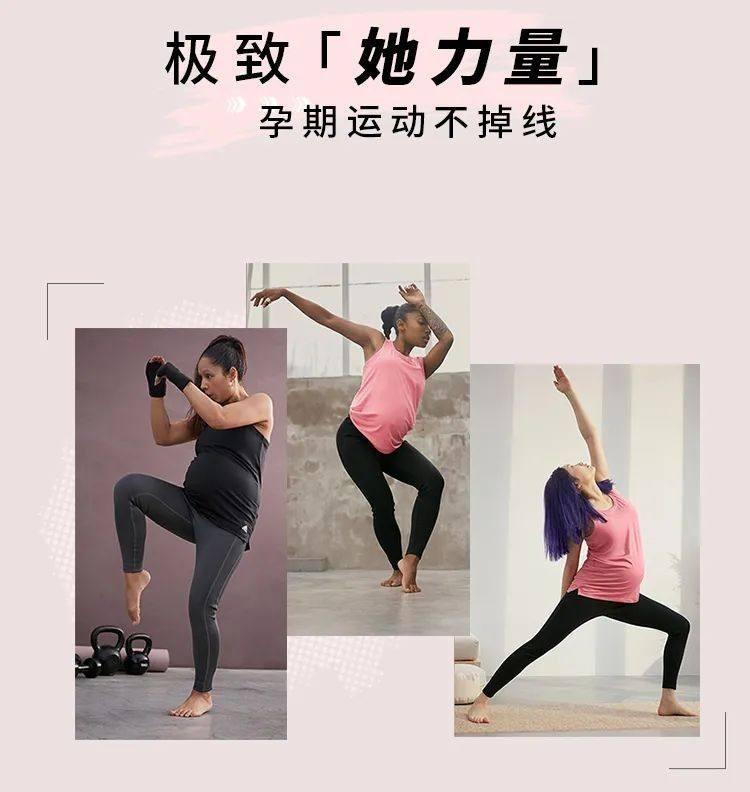 """致敬""""她力量"""",adidas用运动给予女性无限勇气"""
