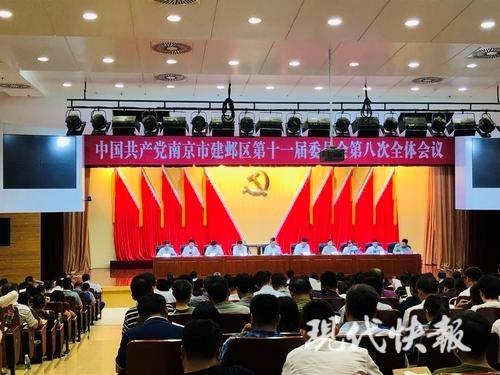 △建邺区第十一届委员会第八次全体会议 通讯员供图