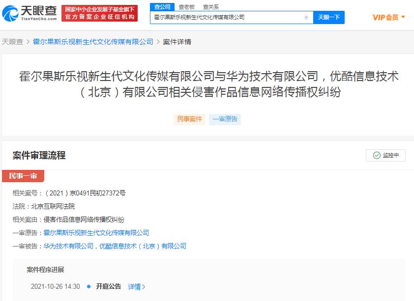 乐视网因版权纠纷同时起诉优酷和华为