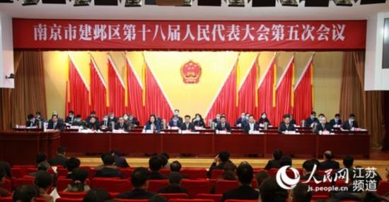 20日上午,建邺区十八届人大五次会议召开 建邺区委宣传部供图