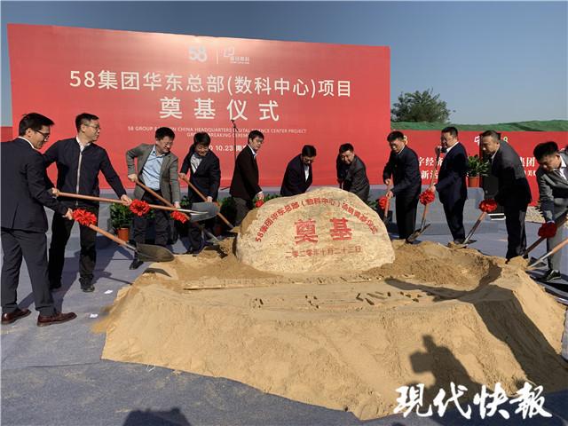 △58集团华东总部项目启动仪式